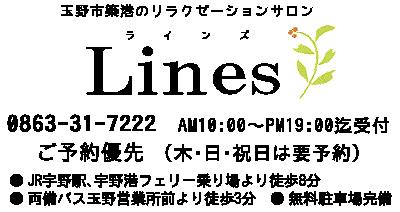 リラクゼーションサロン Lines(ラインズ)